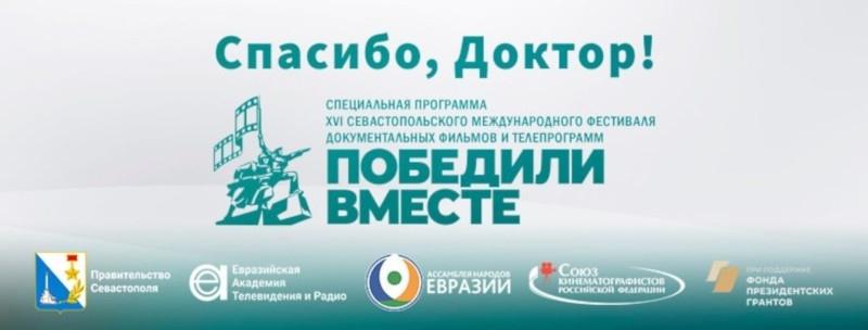 Thank You Doctor Special Program Of The Xvi Sevastopol