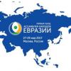 16 мая. Опубликован официальный пресс-релиз Первого Съезда Ассамблеи народов Евразии.