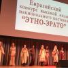 В Москве состоялся Евразийский конкурс высокой моды национального костюма Этно Эрато