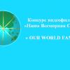 Конкурс видеофильмов «Наша всемирная семья»